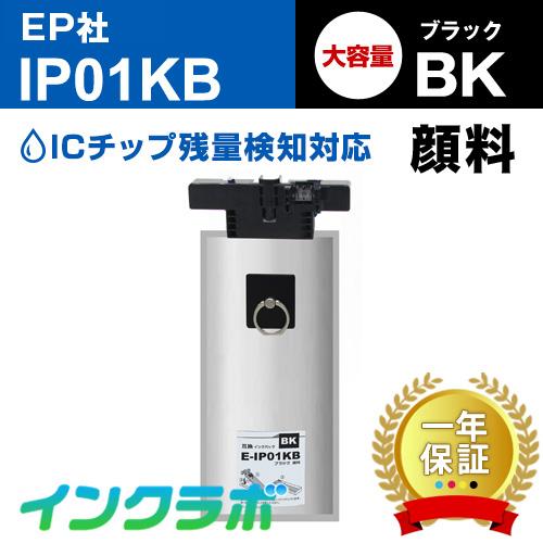 EPSON(エプソン)プリンターインクパック用の互換インクカートリッジ IP01KB/顔料ブラック大容量のメイン商品画像