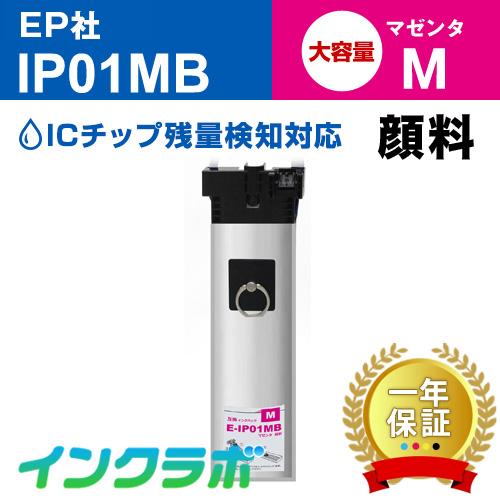 エプソン 互換インクパック IP01MB/顔料マゼンタ大容量