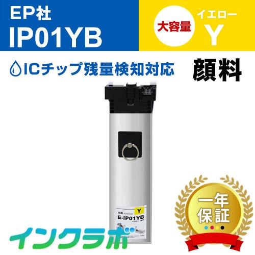 EPSON(エプソン)プリンターインクパック用の互換インクカートリッジ IP01YB/顔料イエロー大容量のメイン商品画像