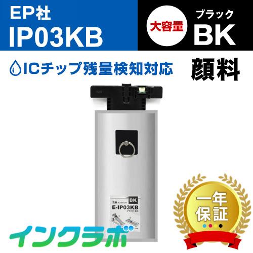 EPSON(エプソン)インクパック IP03KB(ICチップ有り)/顔料ブラック×10本