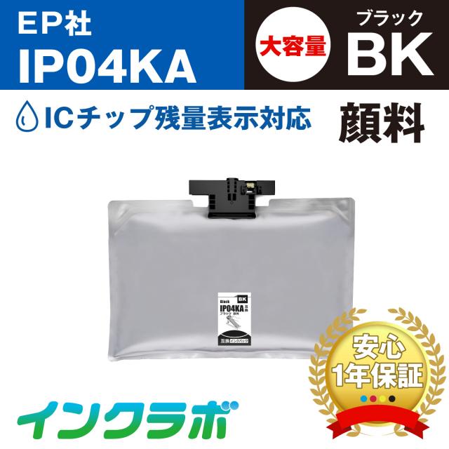エプソン 互換インクパック IP04KA 顔料ブラック大容量