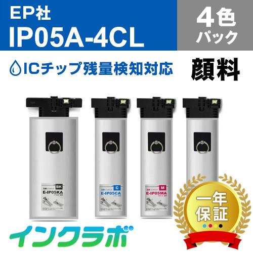EPSON(エプソン)プリンターインクパック用の互換インクカートリッジ IP05A-4CL/4色パック(顔料)のメイン商品画像