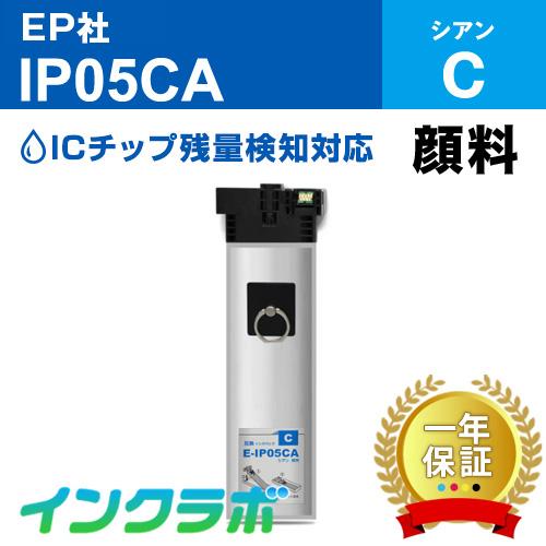 EPSON(エプソン)プリンターインクパック用の互換インクカートリッジ IP05CA/顔料シアンのメイン商品画像
