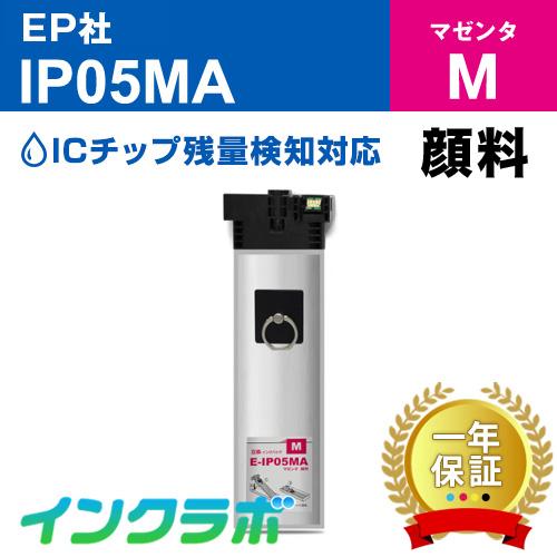 EPSON(エプソン)プリンターインクパック用の互換インクカートリッジ IP05MA/顔料マゼンタのメイン商品画像