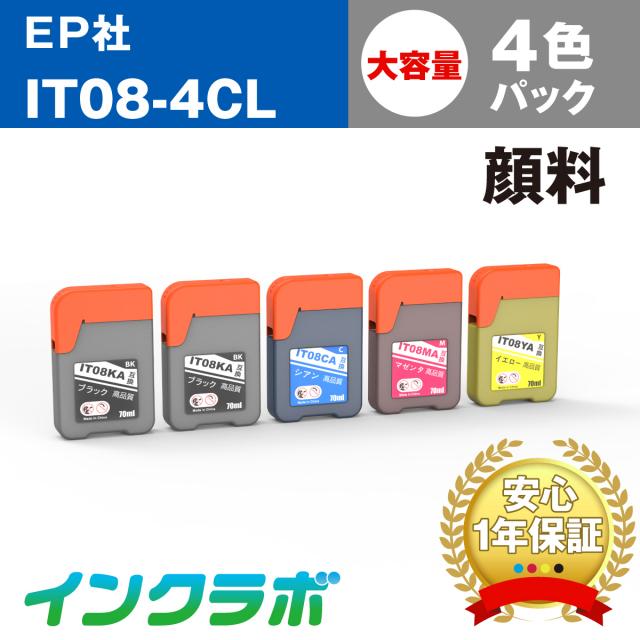 エプソン 互換インク IT08-4CL 4色パック(顔料)