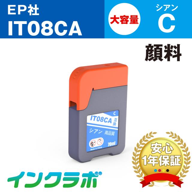 エプソン 互換インク IT08CA 顔料シアン