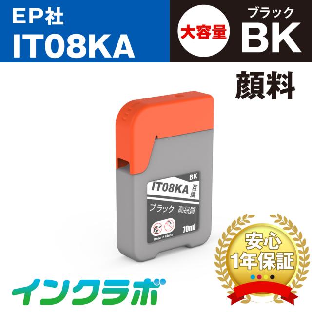 エプソン 互換インク IT08KA 顔料ブラック大容量