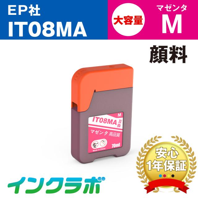 エプソン 互換インク IT08MA 顔料マゼンタ大容量