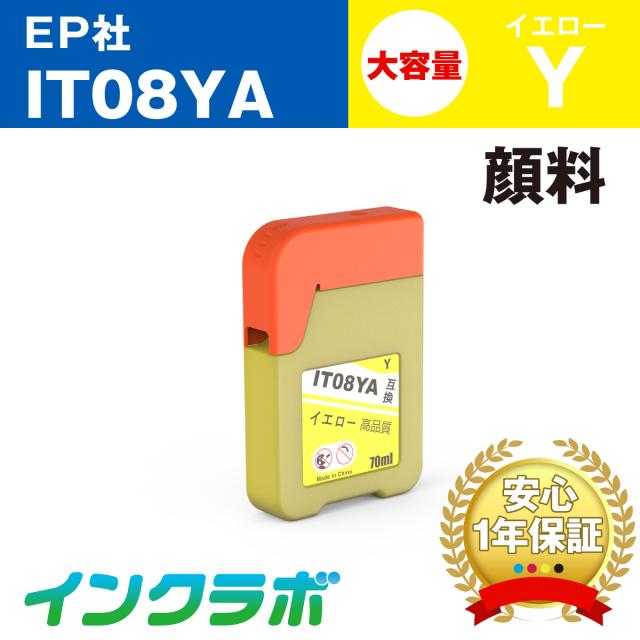 エプソン 互換インク IB07YB 顔料イエロー大容量