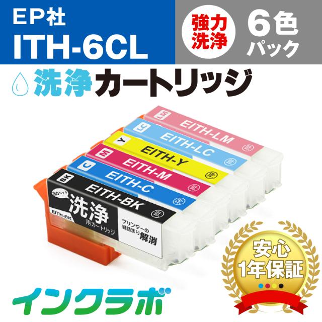 エプソン ヘッドクリーニング用の洗浄カートリッジ ITH-6CL-CN (イチョウ) 6色パック洗浄液