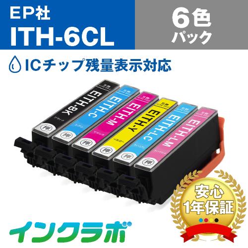 EPSON(エプソン)プリンターインク用の互換インクカートリッジ ITH-6CL/6色パックのメイン商品画像