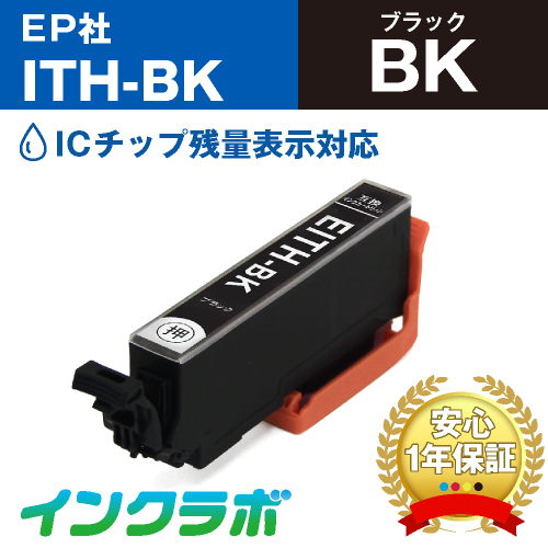 EPSON(エプソン)プリンターインク用の互換インクカートリッジ ITH-BK/ブラックのメイン商品画像