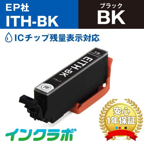 エプソン 互換インク ITH-BK ブラック