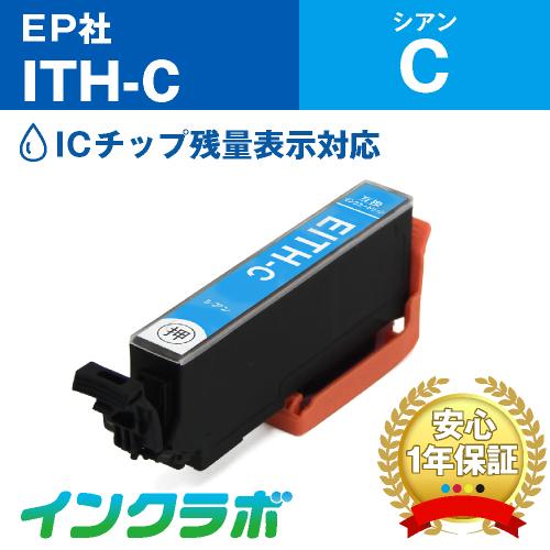 EPSON(エプソン)プリンターインク用の互換インクカートリッジ ITH-C/シアンのメイン商品画像