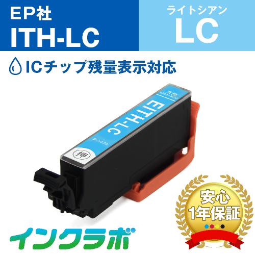EPSON(エプソン)プリンターインク用の互換インクカートリッジ ITH-LC/ライトシアンのメイン商品画像