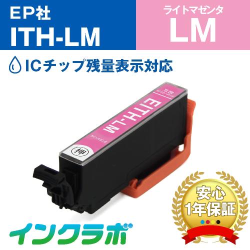エプソン 互換インク ITH-LM ライトマゼンタ