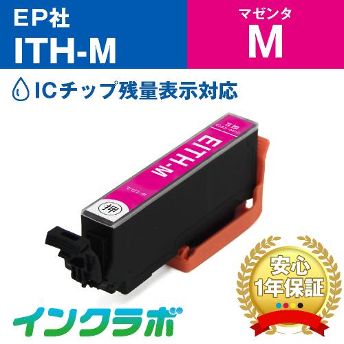 EPSON(エプソン)プリンターインク用の互換インクカートリッジ ITH-M/マゼンタのメイン商品画像
