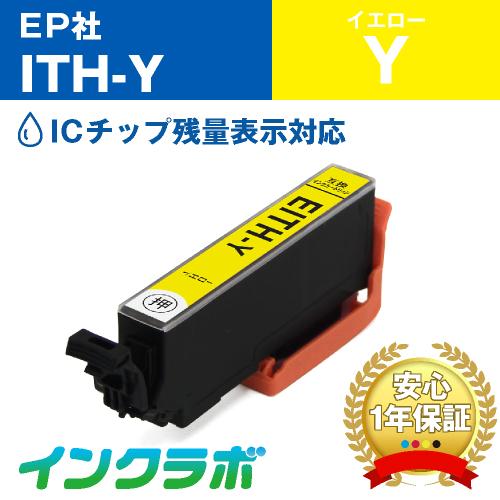 EPSON(エプソン)プリンターインク用の互換インクカートリッジ ITH-Y/イエローのメイン商品画像