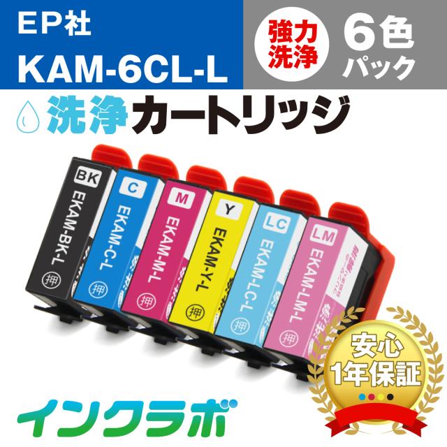 エプソン ヘッドクリーニング用の洗浄カートリッジ KAM-6CL-L-CN (カメ) 6色パック洗浄液