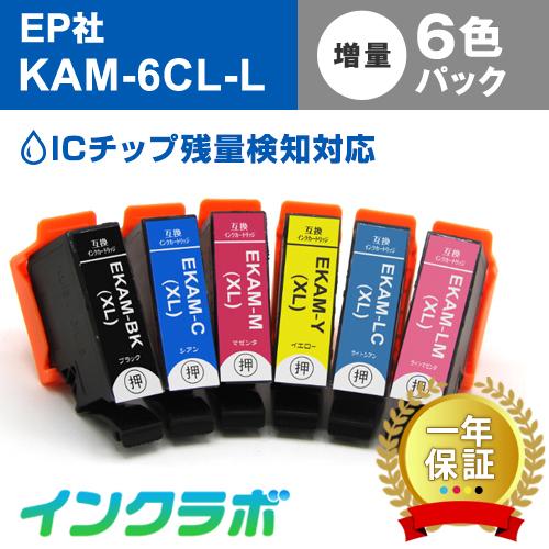 EPSON(エプソン)プリンターインク用の互換インクカートリッジ KAM-6CL-L/6色パック増量のメイン商品画像