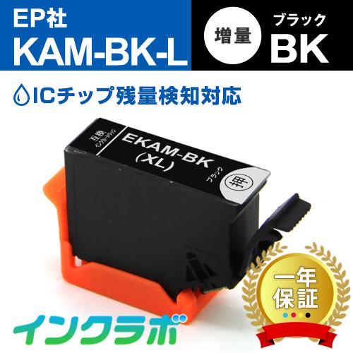 エプソン 互換インク KAM-BK-L ブラック増量