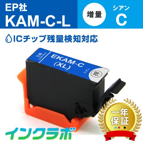 EPSON(エプソン)プリンターインク用の互換インクカートリッジ KAM-C-L/シアン増量のメイン商品画像
