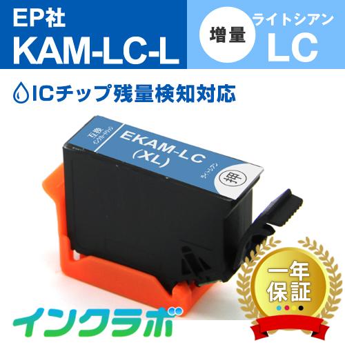 EPSON(エプソン)プリンターインク用の互換インクカートリッジ KAM-LC-L/ライトシアン増量のメイン商品画像