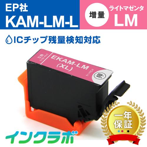 EPSON(エプソン)プリンターインク用の互換インクカートリッジ KAM-LM-L/ライトマゼンタ増量のメイン商品画像