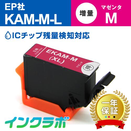 EPSON(エプソン)プリンターインク用の互換インクカートリッジ KAM-M-L/マゼンタ増量のメイン商品画像