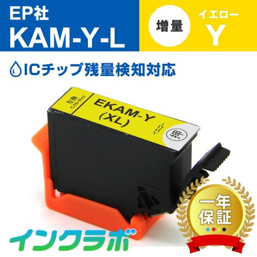 EPSON(エプソン)プリンターインク用の互換インクカートリッジ KAM-Y-L/イエロー増量のメイン商品画像