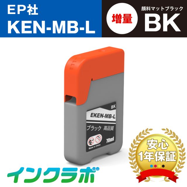 EPSON (エプソン)プリンターインク用の互換インクボトル KEN-MB-L (ケンダマ インク) 顔料マットブラック増量のメイン商品画像