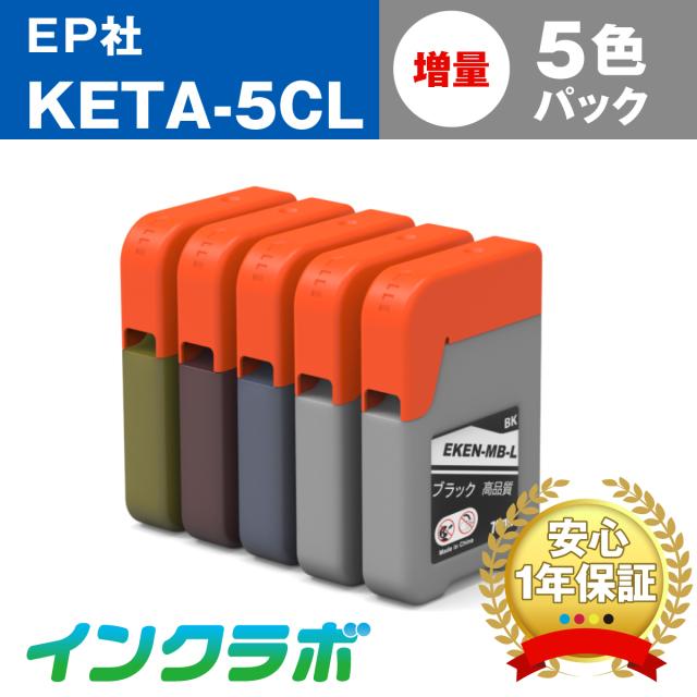 EPSON (エプソン)プリンターインク用の互換インクボトル KETA-5CL (ケンダマ・タケトンボ インク) 5色パック増量のメイン商品画像