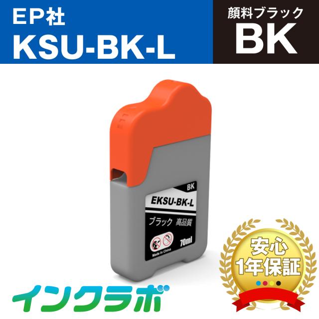 エプソン 互換インクボトル KSU-BK-L (クツ インク) 顔料ブラック