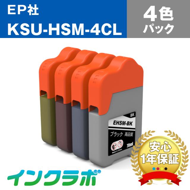 EPSON (エプソン)プリンターインク用の互換インクボトル KSU-HSM-4CL (クツ・ハサミ インク) 4色パックのメイン商品画像