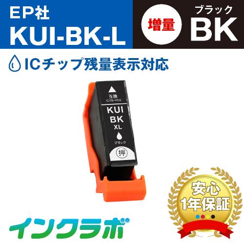 エプソン 互換インク KUI-BK-L ブラック増量