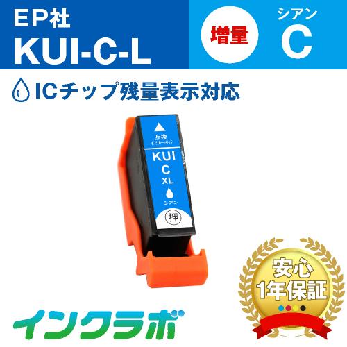EPSON(エプソン)プリンターインク用の互換インクカートリッジ KUI-C-L/シアン増量のメイン商品画像