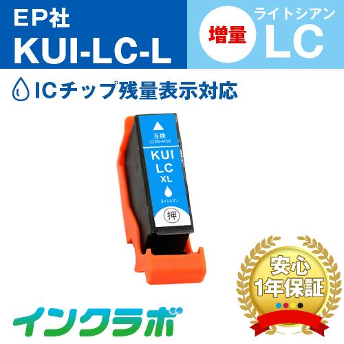 EPSON(エプソン)プリンターインク用の互換インクカートリッジ KUI-LC-L/ライトシアン増量のメイン商品画像