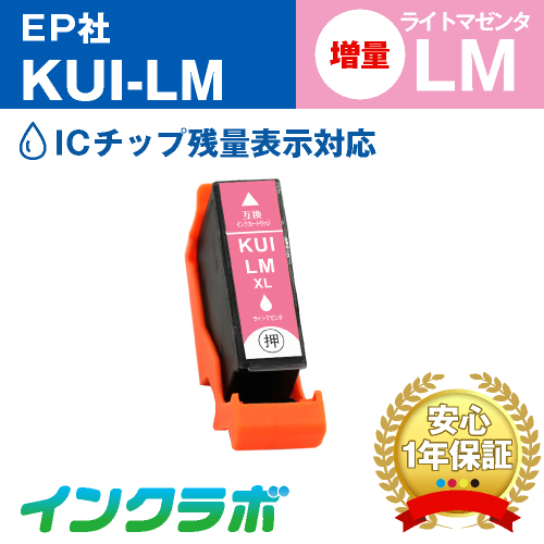 EPSON(エプソン)プリンターインク用の互換インクカートリッジ KUI-LM-L/ライトマゼンタ増量のメイン商品画像
