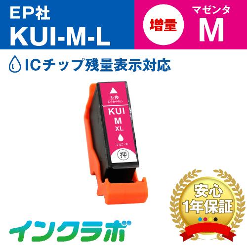 EPSON(エプソン)プリンターインク用の互換インクカートリッジ KUI-M-L/マゼンタ増量のメイン商品画像