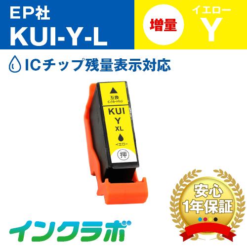 EPSON(エプソン)プリンターインク用の互換インクカートリッジ KUI-Y-L/イエロー増量のメイン商品画像