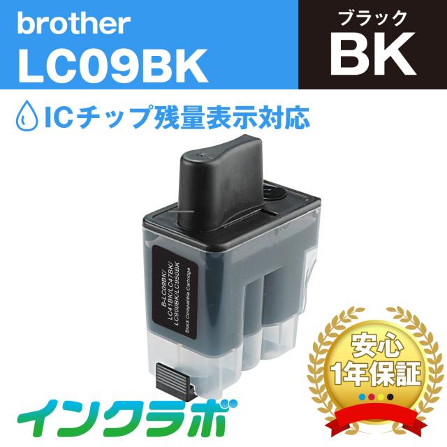ブラザー 互換インク LC09BK ブラック