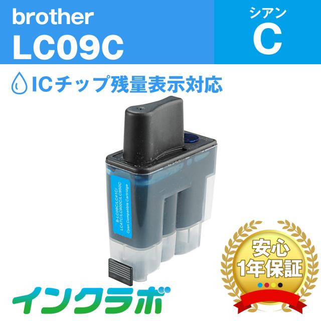 ブラザー 互換インク LC09C シアン