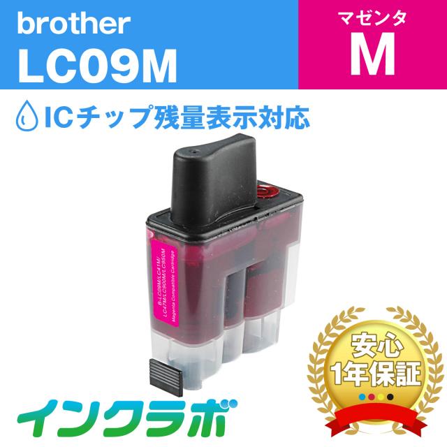 ブラザー 互換インク LC09M マゼンタ