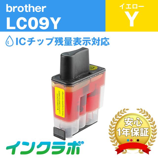 ブラザー 互換インク LC09Y イエロー