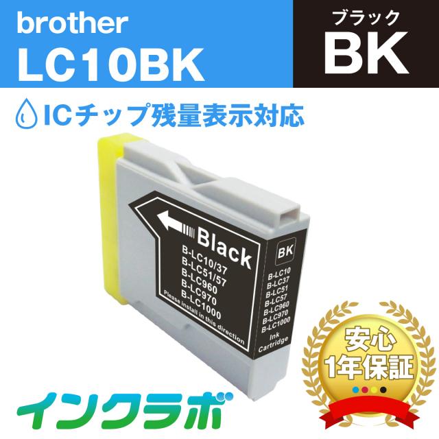 Brother(ブラザー)プリンターインク用の互換インクカートリッジ LC10BK/ブラックのメイン商品画像