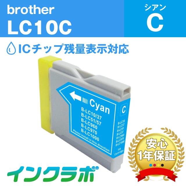 ブラザー 互換インク LC10C シアン