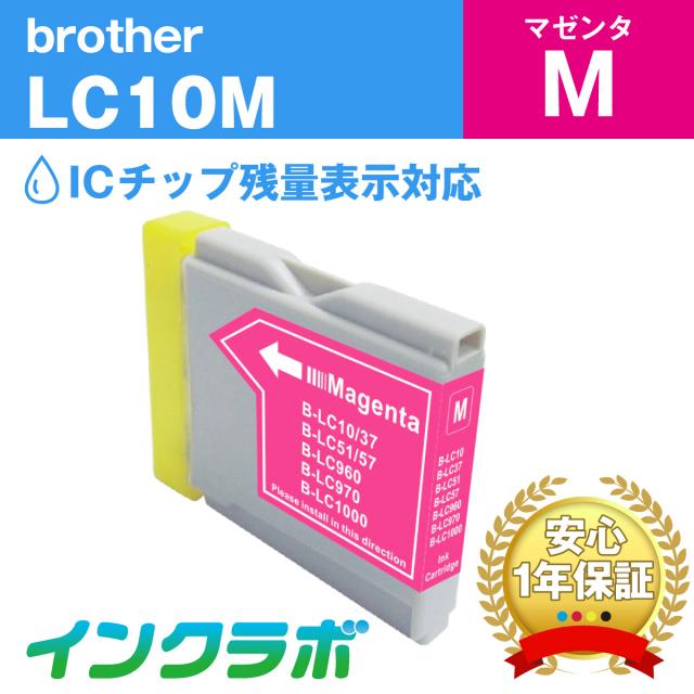 ブラザー 互換インク LC10M マゼンタ