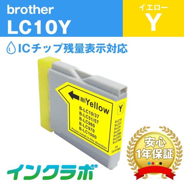 ブラザー 互換インク LC10Y イエロー