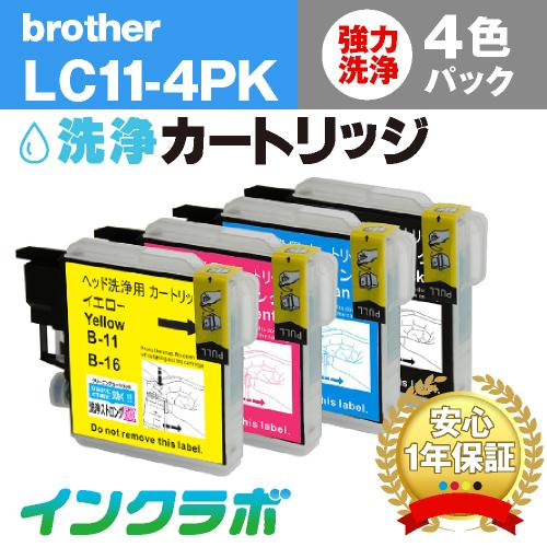 ブラザー ヘッドクリーニング用の洗浄カートリッジ LC11-4PK 4色パック洗浄液の商品画像