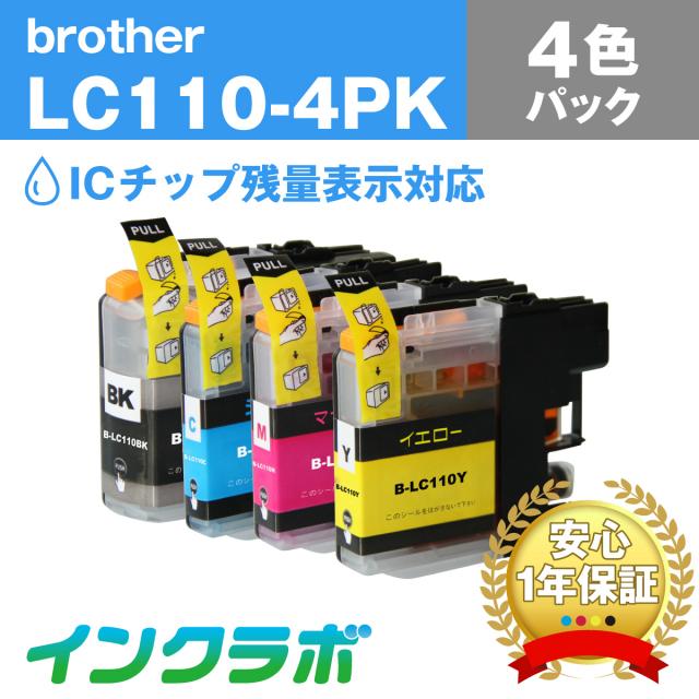 ブラザー 互換インク LC110-4PK 4色パック